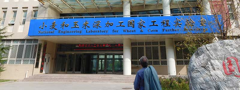 Henan University of Technology